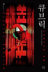 큐브릭(cinelook 3)