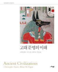 고대 문명의 이해