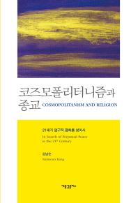 코즈모폴리터니즘과 종교