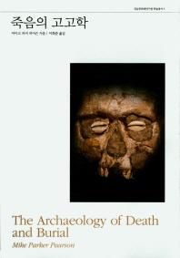죽음의 고고학