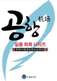 드림중국어 실용 회화 시리즈: 공항 중국어