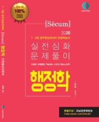 행정학 단원별 실전문제 실전심화 문제풀이(2020)