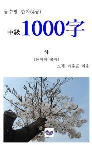 """[급수별 한자(4급) """"中級1000字"""" 하]"""