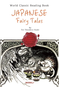 일본 BEST 동화 : Japanese Fairy Tales (영문판)