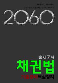 2060출제공식 채권법 기출판례핵심정리   공인노무사/주택관리사/공인중개사/법원직/법무사/변리사 등 대비