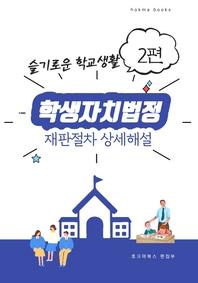 학생자치법정 재판절차 상세해설