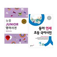 동아 연세 초등국어사전 + 능률 Junior 영어사전 세트 (전2권)
