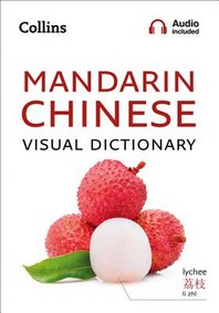 Collins Mandarin Chinese Visual Dictionary