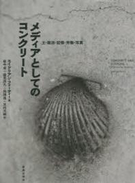 メディアとしてのコンクリ-ト 土.政治.記憶.勞動.寫眞