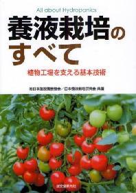 養液栽培のすべて 植物工場を支える基本技術