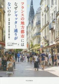 フランスの地方都市にはなぜシャッタ-通りがないのか 交通.商業.都市政策を讀み解く
