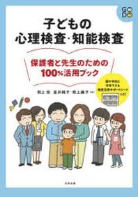 子どもの心理檢査.知能檢査保護者と先生のための100%活用ブック