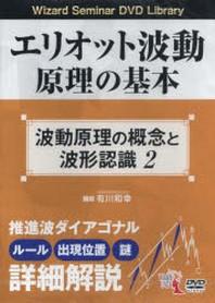 DVD エリオット波動原理の基本   2