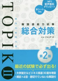 韓國語能力試驗TOPIK 2總合對策