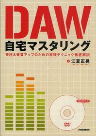 DAW自宅マスタリング 音壓&音質アップのための實踐テクニック徹底解說
