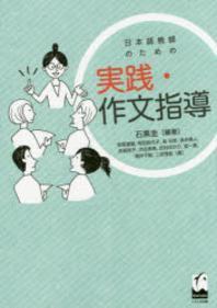 日本語敎師のための實踐.作文指導