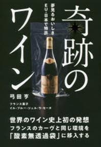 奇跡のワイン 世界のワイン史上初の發想フランスのカ-ヴと同じ環境を「酸素無透過袋」に移入する
