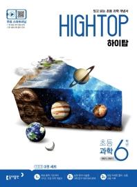 하이탑 초등 과학 6학년(2021)