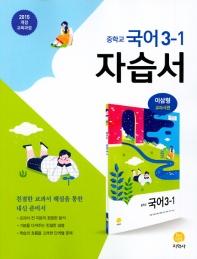 중학 국어 3-1 자습서(이삼형 교과서편)(2021)