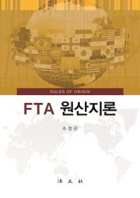 FTA 원산지론