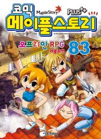 코믹 메이플 스토리 오프라인 RPG. 83