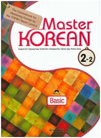 Master Korean. 2-2(Basic)