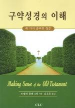 구약성경의 이해