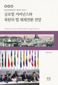 글로벌 거버넌스와 북한의 법 체제전환 전망