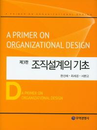 조직설계의 기초