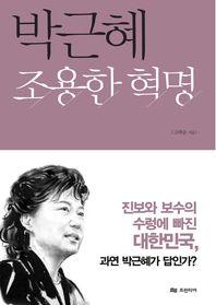 박근혜 조용한 혁명