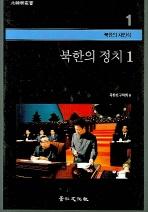 북한의 정치 1