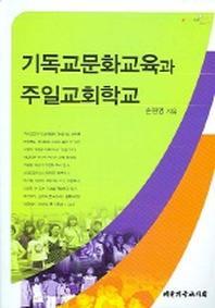 기독교문화교육과 주일교회학교