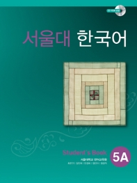 서울대 한국어 5A Student's book