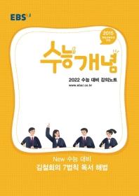 EBS 강의노트 수능개념 고등 김철회의 7법칙 독서 해법(2021)(2022 수능대비)