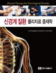 신경계 질환 물리치료 중재학