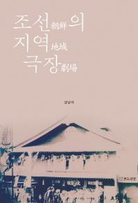 조선의 지역 극장