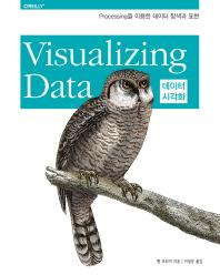 데이터 시각화(Visualizing Data)