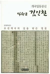 개국일등공신 익화군 김인찬