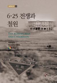 6·25 전쟁과 철원