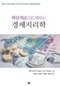 핵심개념으로 배우는 경제지리학