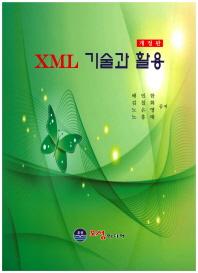 XML 기술과 활용