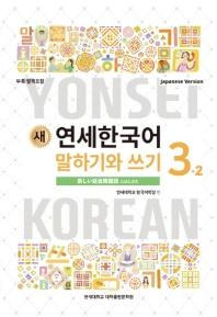 연세한국어 말하기와 쓰기 3-2(일본어)