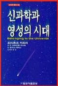 신과학과 영성의 시대(신과학총서 53)