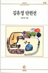 김유정 단편선