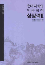 현대 사회와 인문학적 상상력. 2