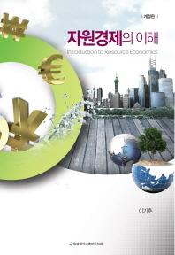 자원경제의 이해
