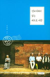 선교지에서 읽는 바오로 서간