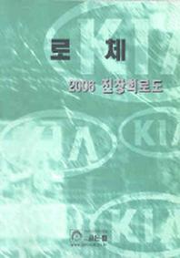 로체 전장회로도(2006)