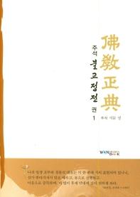 주석 불교정전. 1