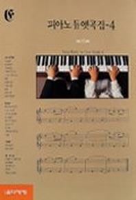피아노 듀엣곡집 4